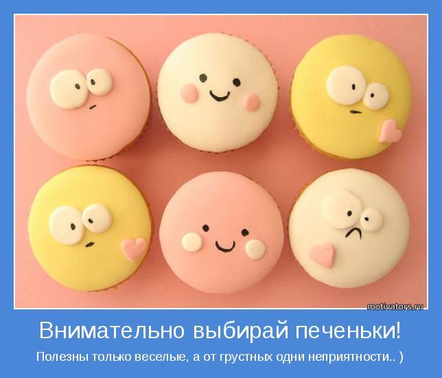 Полезны только веселые, а от грустных одни неприятности.. )