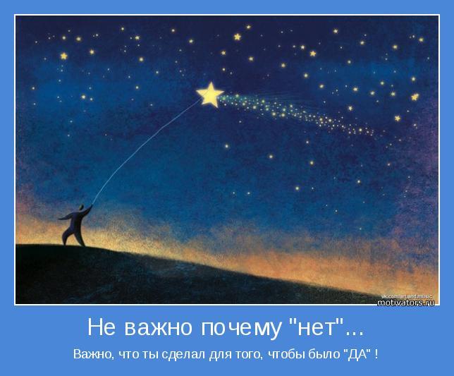 http://motivators.ru/sites/default/files/imagecache/main-motivator/motivator-36739.jpg