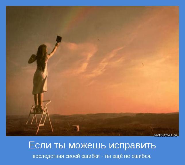 http://motivators.ru/sites/default/files/imagecache/main-motivator/motivator-36756.jpg