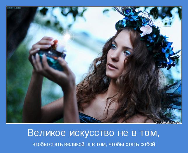 http://motivators.ru/sites/default/files/imagecache/main-motivator/motivator-36779.jpg