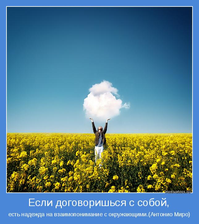 http://motivators.ru/sites/default/files/imagecache/main-motivator/motivator-36840.jpg