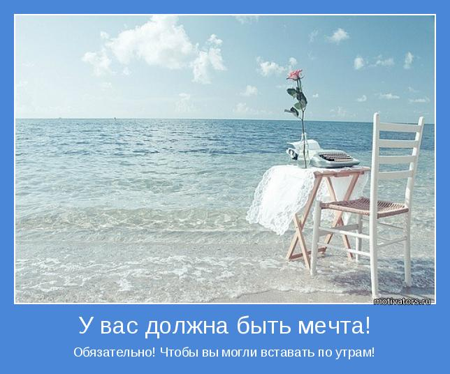 http://motivators.ru/sites/default/files/imagecache/main-motivator/motivator-36849.jpg