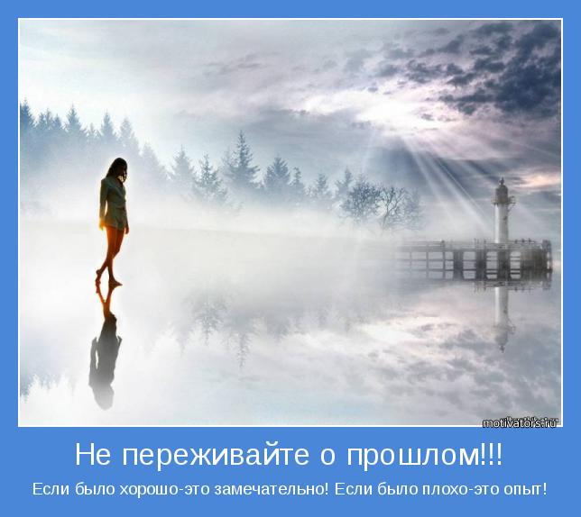 http://motivators.ru/sites/default/files/imagecache/main-motivator/motivator-36850.jpg
