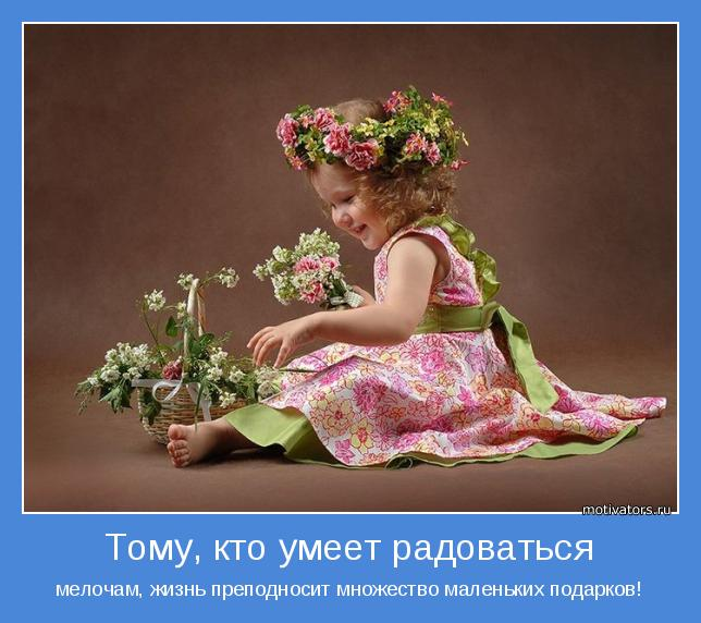 http://motivators.ru/sites/default/files/imagecache/main-motivator/motivator-36931.jpg