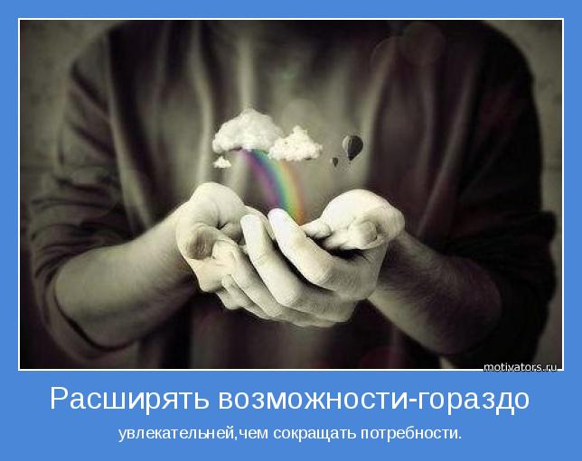 http://motivators.ru/sites/default/files/imagecache/main-motivator/motivator-37039.jpg