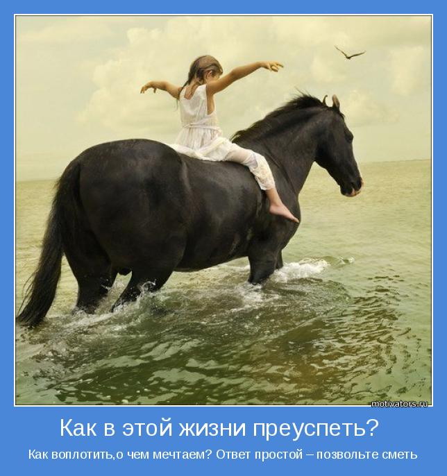 http://motivators.ru/sites/default/files/imagecache/main-motivator/motivator-37077.jpg