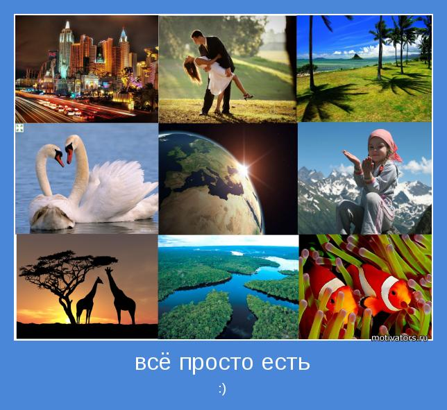 http://motivators.ru/sites/default/files/imagecache/main-motivator/motivator-37323.jpg