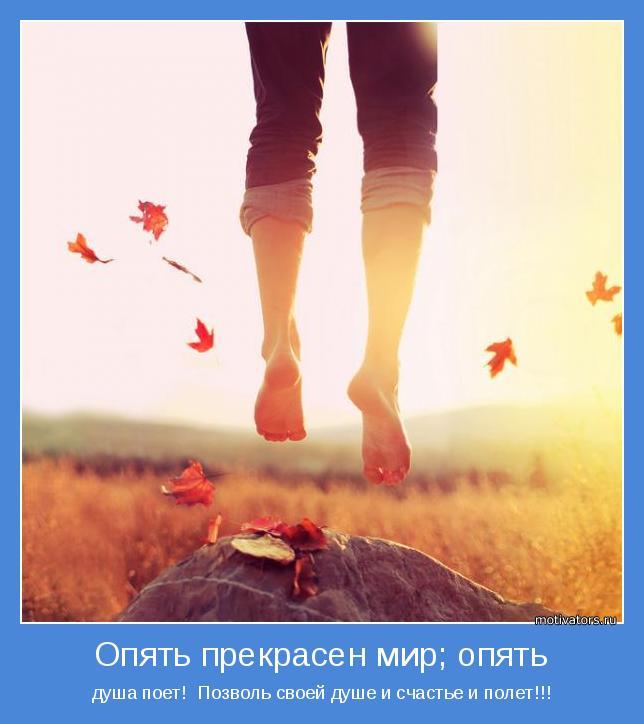 http://motivators.ru/sites/default/files/imagecache/main-motivator/motivator-37331.jpg