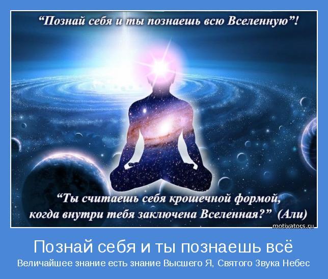 Величайшее знание есть знание Высшего Я, Святого Звука Небес