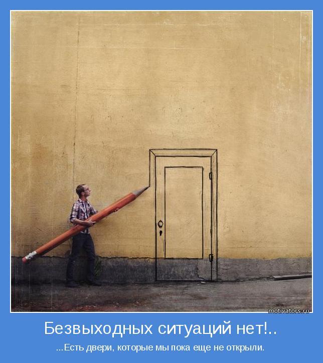 http://motivators.ru/sites/default/files/imagecache/main-motivator/motivator-37354.jpg
