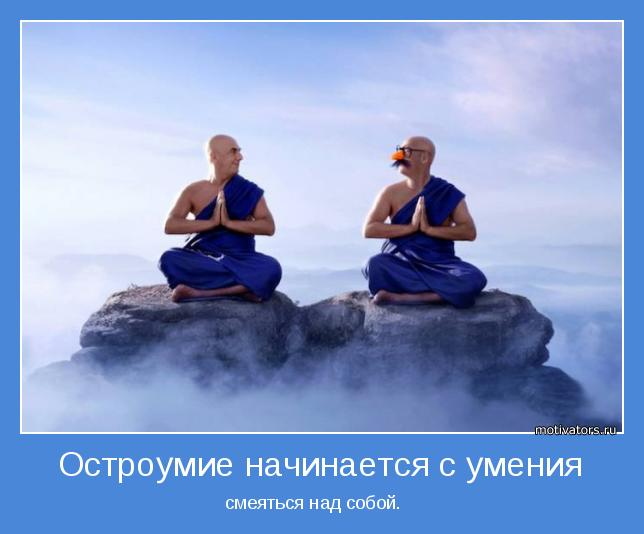 http://motivators.ru/sites/default/files/imagecache/main-motivator/motivator-37357.jpg