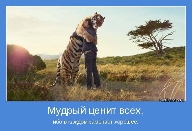 http://motivators.ru/sites/default/files/imagecache/main-motivator/motivator-37370.jpg