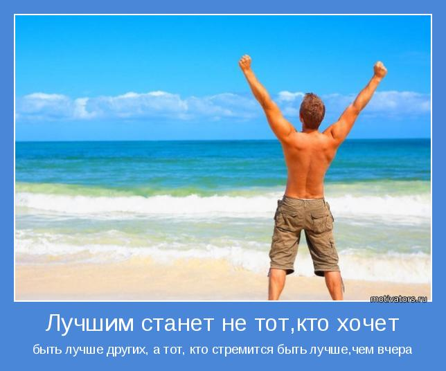http://motivators.ru/sites/default/files/imagecache/main-motivator/motivator-37378.jpg