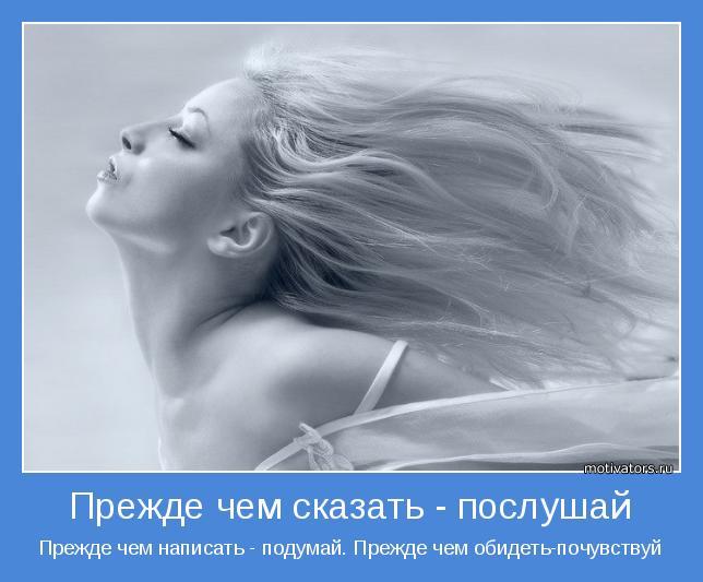http://motivators.ru/sites/default/files/imagecache/main-motivator/motivator-37426.jpg