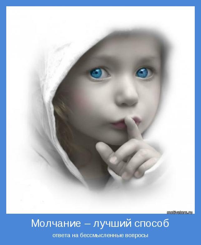 Картинки по запросу фото молчание