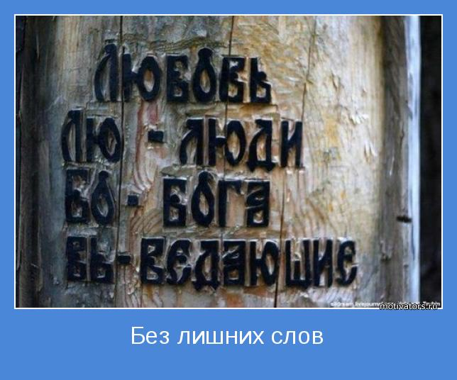 http://motivators.ru/sites/default/files/imagecache/main-motivator/motivator-37483.jpg