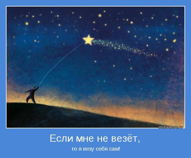 http://motivators.ru/sites/default/files/imagecache/main-motivator/motivator-37533.jpg