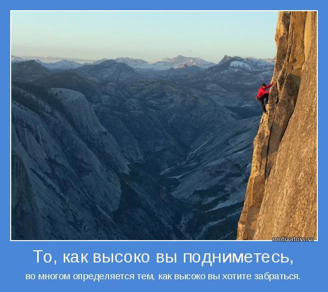 http://motivators.ru/sites/default/files/imagecache/main-motivator/motivator-37534.jpg