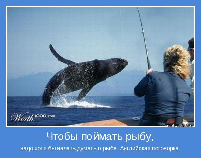 надо хотя бы начать думать о рыбе. Английская поговорка.