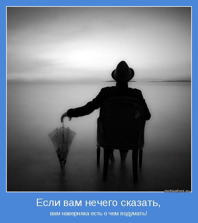 http://motivators.ru/sites/default/files/imagecache/main-motivator/motivator-37544.JPG