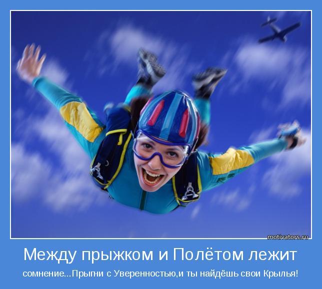 http://motivators.ru/sites/default/files/imagecache/main-motivator/motivator-37569.jpg
