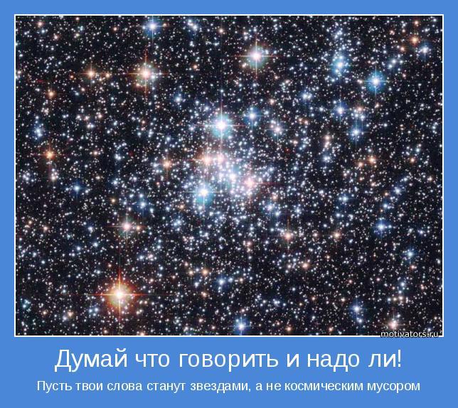 Пусть твои слова станут звездами, а не космическим мусором