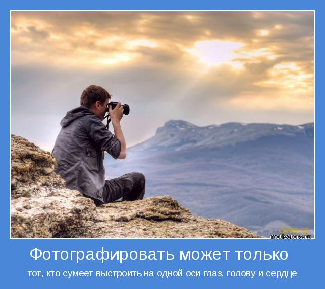 http://motivators.ru/sites/default/files/imagecache/main-motivator/motivator-37661.jpg