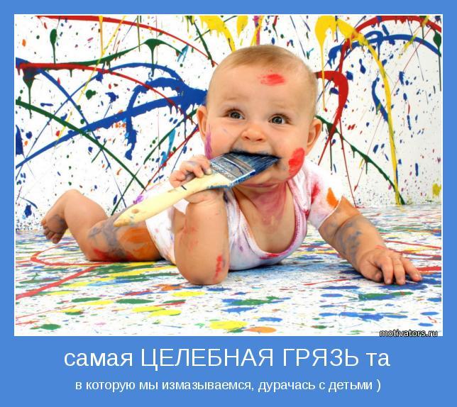 в которую мы измазываемся, дурачась с детьми )