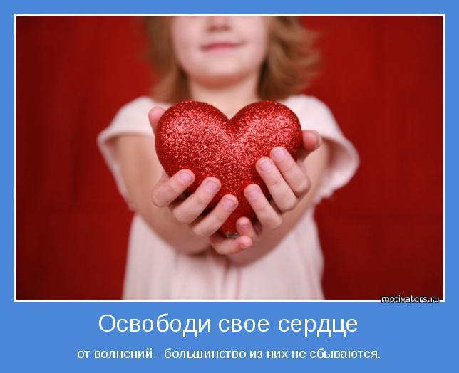 Отдам своё сердце в хорошие руки