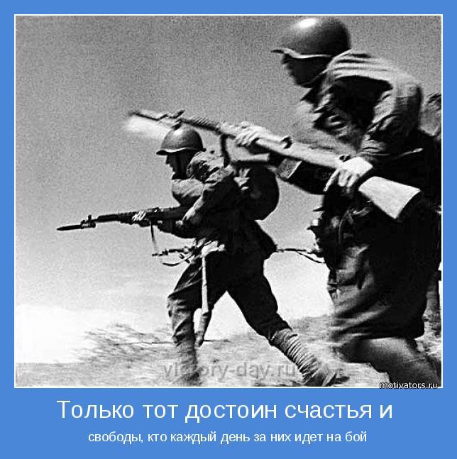 свободы, кто каждый день за них идет на бой
