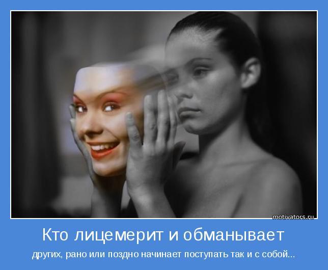 других, рано или поздно начинает поступать так и с собой...