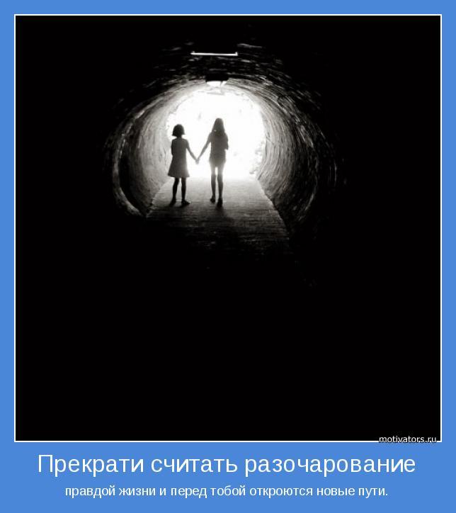 правдой жизни и перед тобой откроются новые пути.