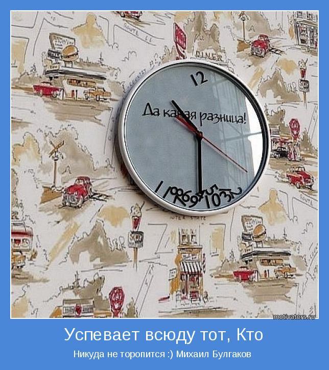 Никуда не торопится :) Михаил Булгаков