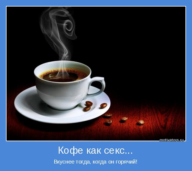 Кофе секс