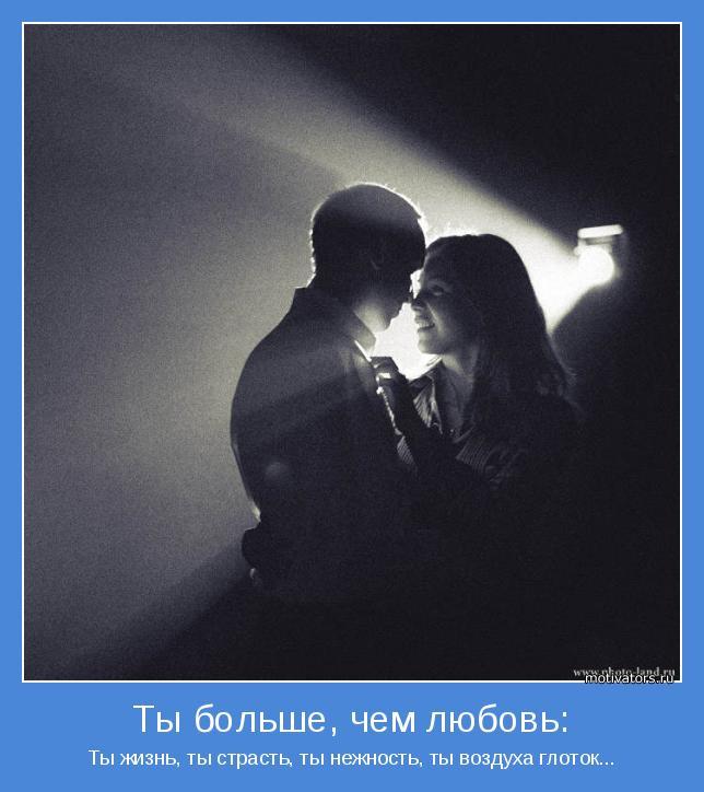 фото страсти и нежности