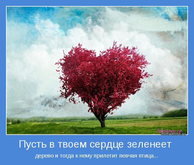 дерево и тогда к нему прилетит певчая птица...
