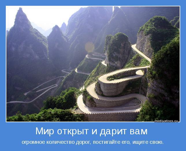 огромное количество дорог, постигайте его, ищите свою.