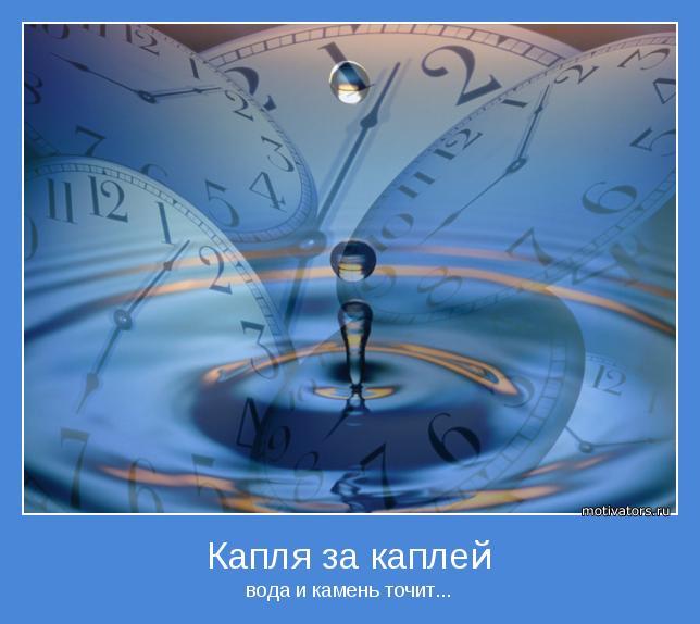 вода и камень точит...