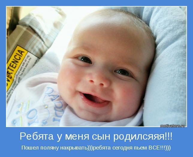 Пошел поляну накрывать)))ребята сегодня пьем ВСЕ!!!)))