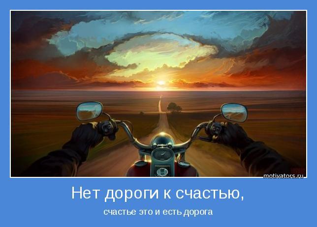 счастье это и есть дорога
