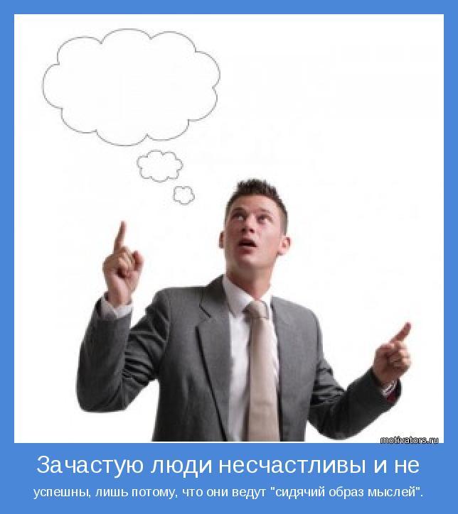 """успешны, лишь потому, что они ведут """"сидячий образ мыслей""""."""