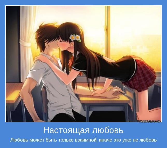 Любовь может быть только взаимной, иначе это уже не любовь