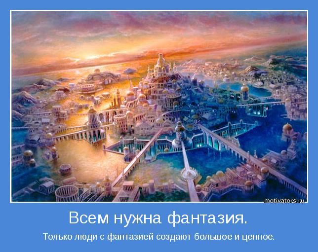 Только люди с фантазией создают большое и ценное.