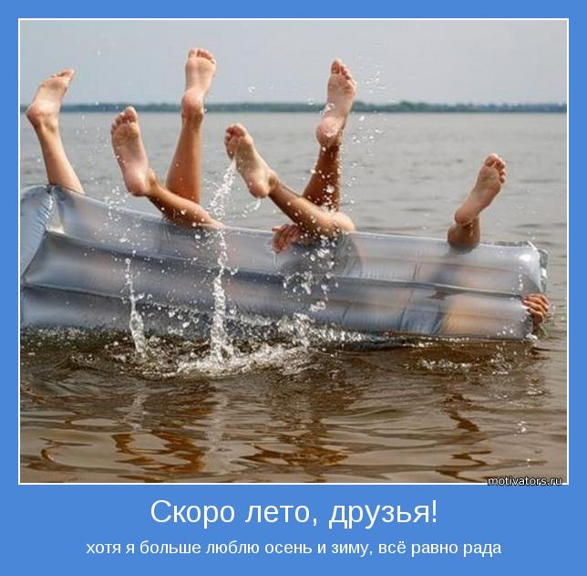 Картинки про лето и друзей