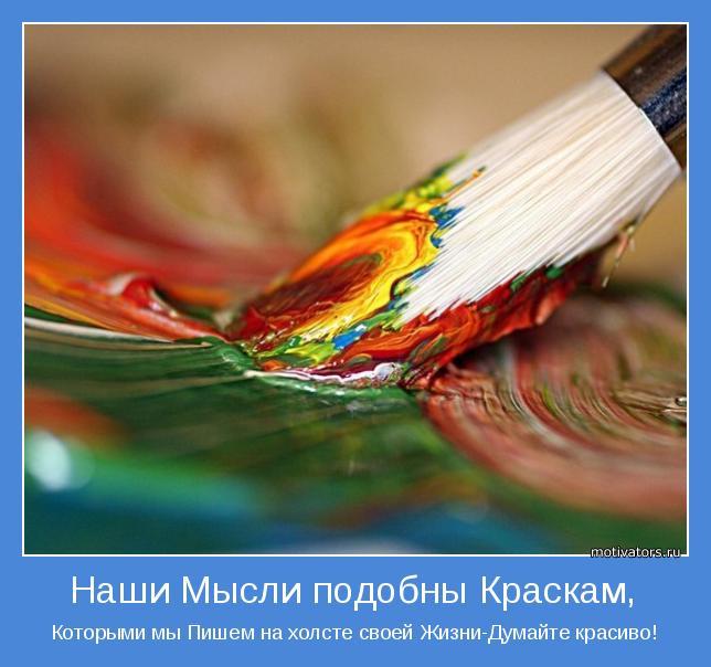 Которыми мы Пишем на холсте своей Жизни-Думайте красиво!