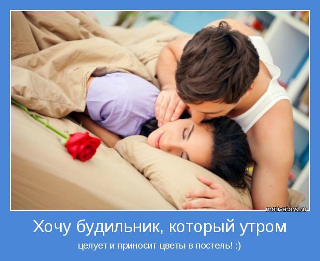 С любимой в постели фото