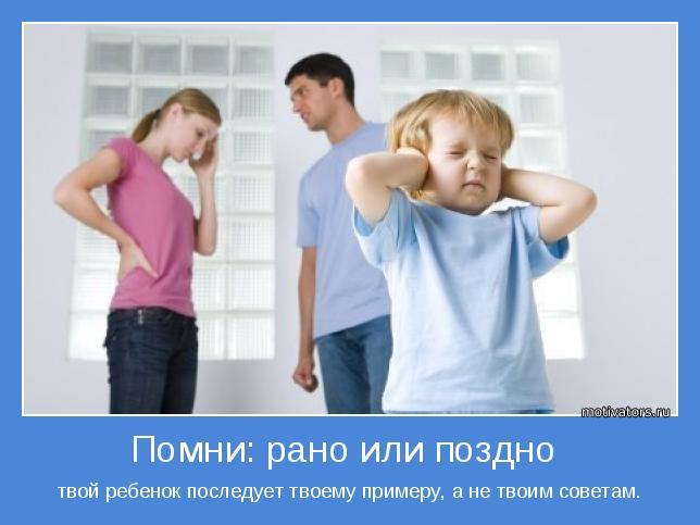твой ребенок последует твоему примеру, а не твоим советам.