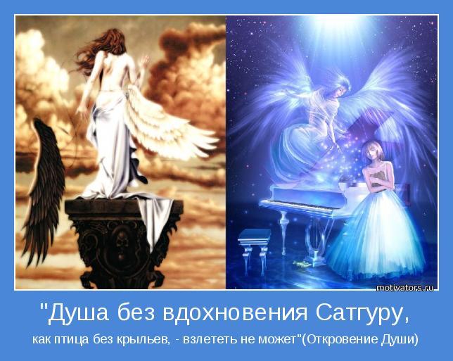 """как птица без крыльев, - взлететь не может""""(Откровение Души)"""