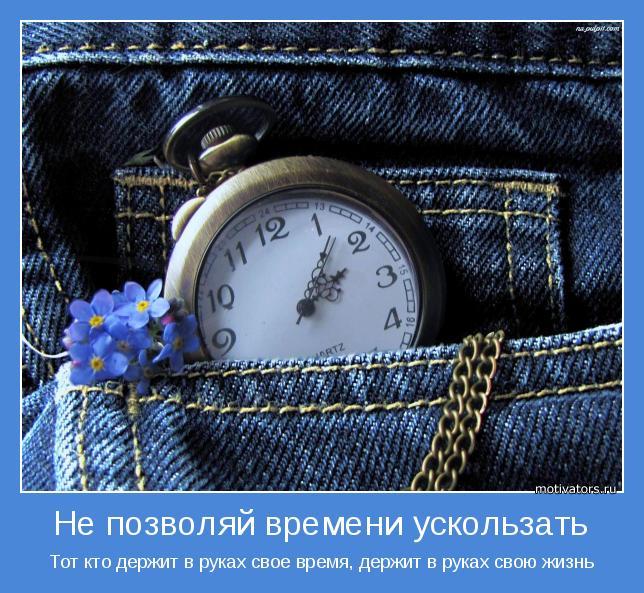 Тот кто держит в руках свое время, держит в руках свою жизнь