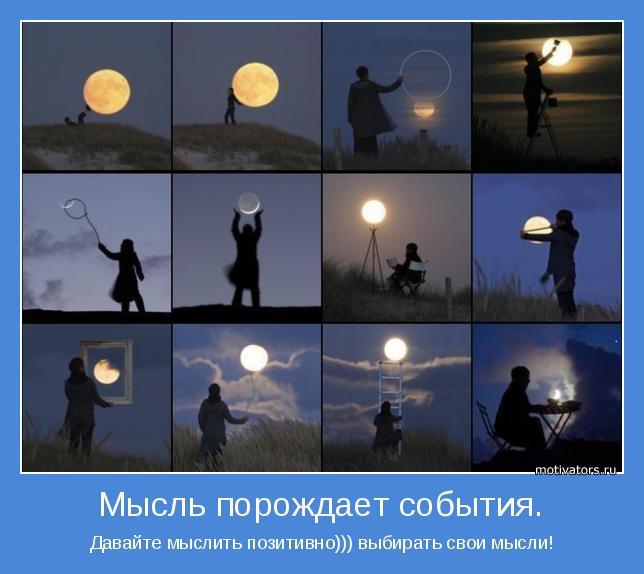 Давайте мыслить позитивно))) выбирать свои мысли!
